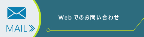 Webでのお問い合わせ